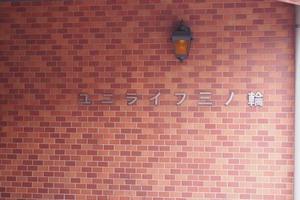 ユニライフ三ノ輪の看板
