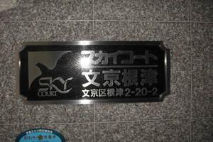 スカイコート文京根津の看板