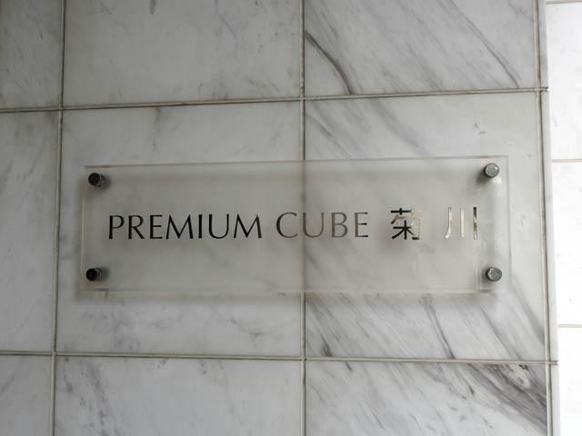 プレミアムキューブ菊川の看板