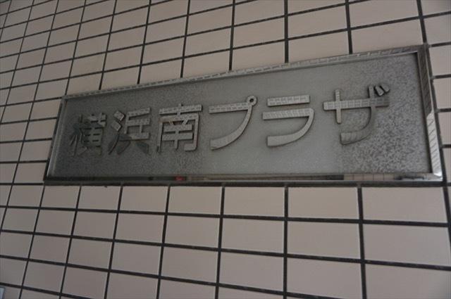横浜南プラザの看板