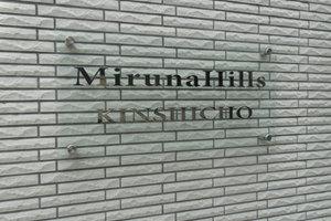 ミルーナヒルズ錦糸町の看板