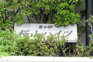 東中野桜山ハイツの看板