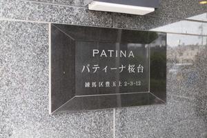 パティーナ桜台の看板