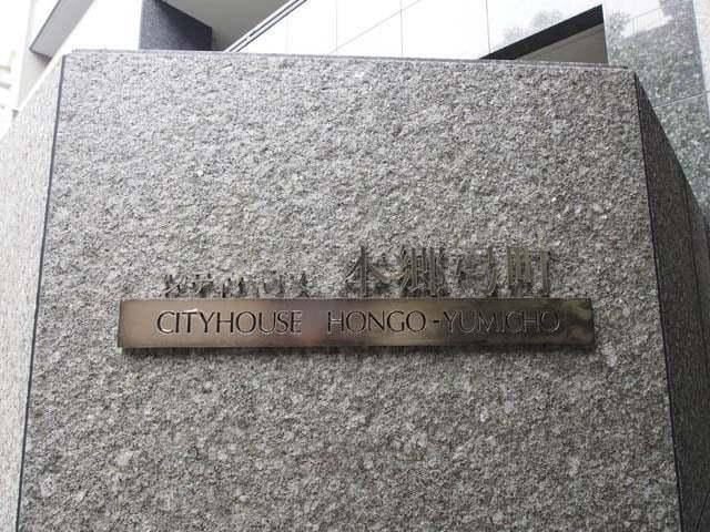 シティハウス本郷弓町の看板