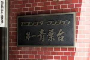 セブンスターマンション第1青葉台の看板