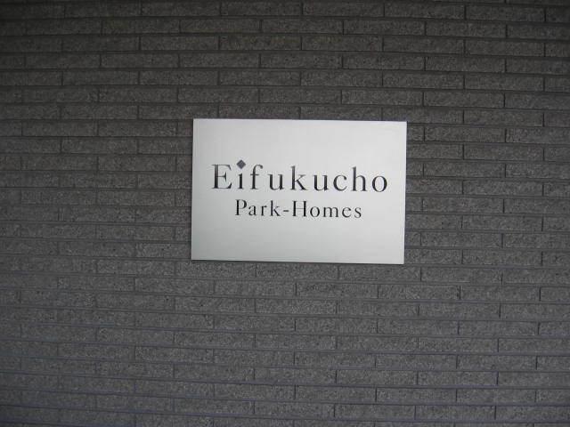 永福町パークホームズの看板