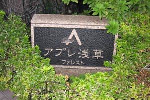 アプレ浅草フォレストの看板