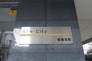 シンシティー板橋本町の看板