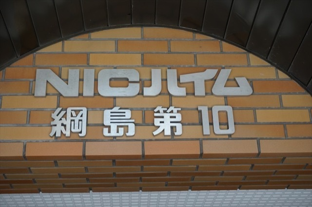 ニックハイム綱島第10の看板