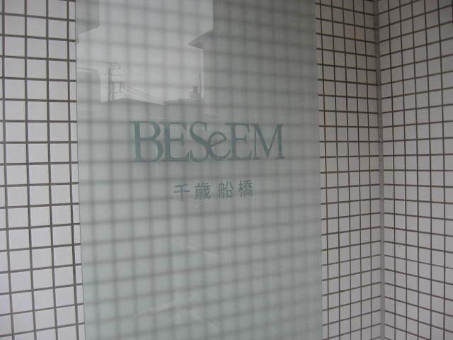 ビシーム千歳船橋の看板