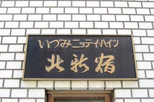 イヅミニッテイハイツ北新宿の看板