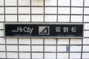 ネオハイシティ渋谷常磐松の看板