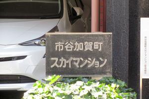 市谷加賀町スカイマンションの看板