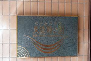 バームハイツ東綾瀬公園の看板