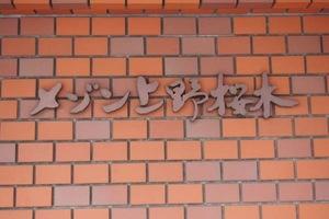 メゾン上野桜木の看板