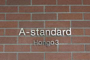 Aスタンダード本郷三丁目の看板