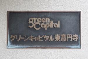 グリーンキャピタル東高円寺の看板
