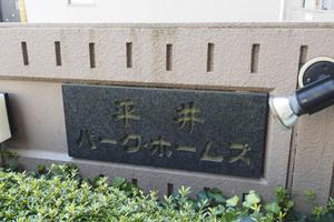 平井パークホームズの看板