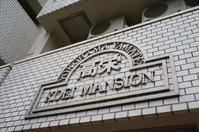 横浜山手高栄マンションの看板