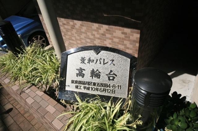 菱和パレス高輪台の看板