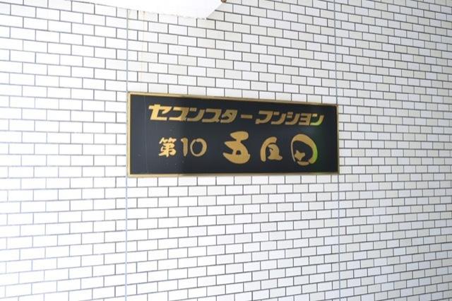 セブンスターマンション第10五反田の看板