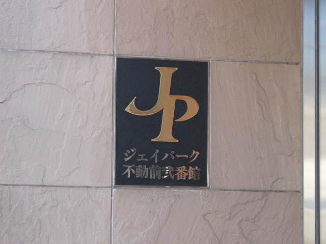 ジェイパーク不動前弐番館の看板