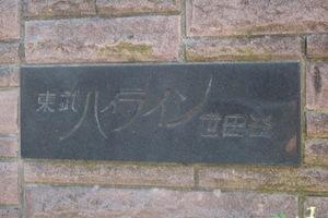東武ハイライン世田谷の看板