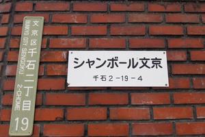 シャンボール文京の看板