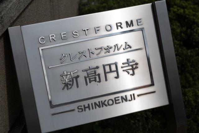 クレストフォルム新高円寺の看板
