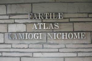 ファルティールアトラス上荻二丁目の看板