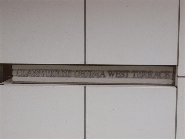 クラッシィハウス大島ウエストテラスの看板
