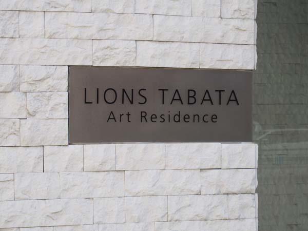ライオンズ田端アートレジデンスの看板