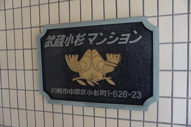 武蔵小杉マンション(川崎市中原区小杉町)の看板