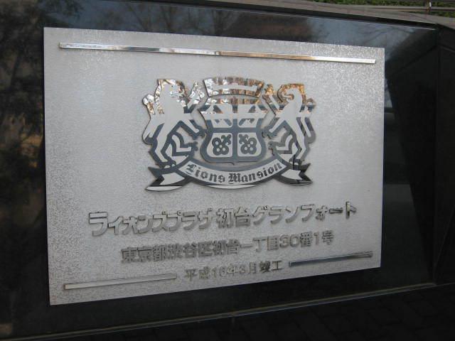 ライオンズプラザ初台グランフォートの看板
