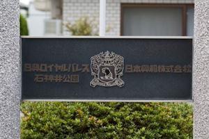 日興ロイヤルパレス石神井公園の看板