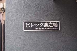ビレッタ池之端の看板