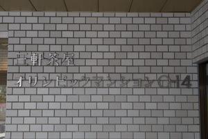三軒茶屋オリンピックマンションの看板