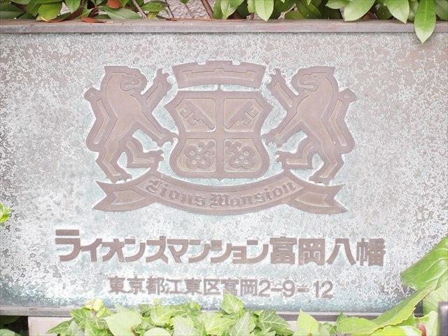 ライオンズマンション富岡八幡の看板