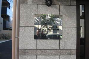ラグーンシティ芝公園の看板