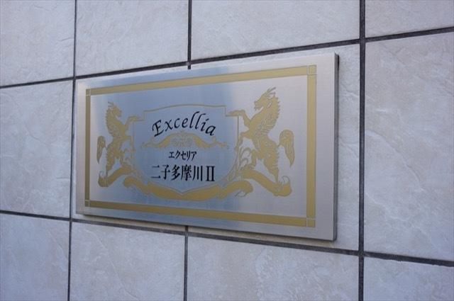 エクセリア二子多摩川2の看板