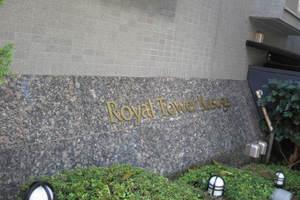ロイヤルタワー春日の看板