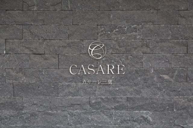カサーレ三鷹の看板