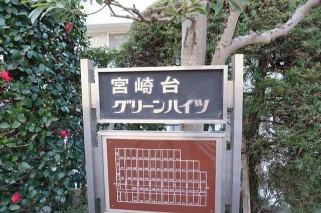 宮崎台グリーンハイツの看板