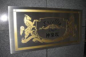 エクセリア神楽坂の看板