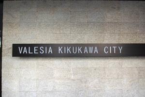 ヴァレッシア菊川シティの看板