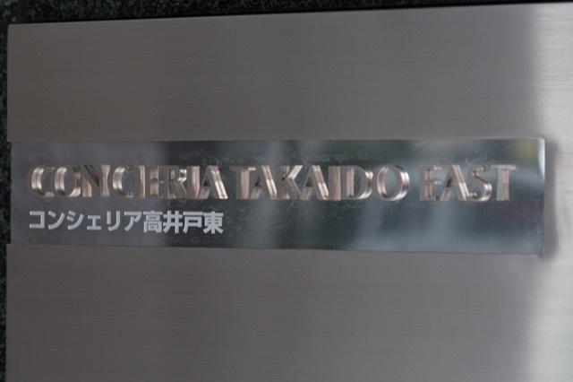 コンシェリア高井戸東の看板