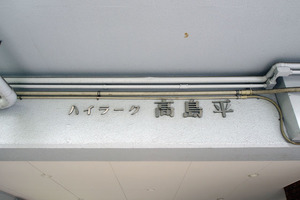 ハイラーク高島平の看板