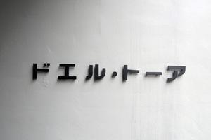 ドエルトーアの看板