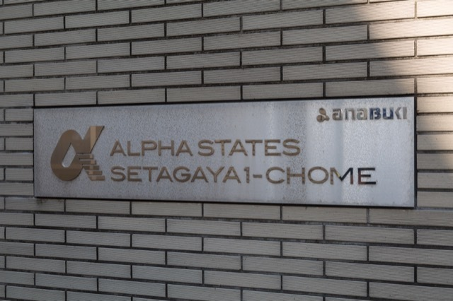 アルファステイツ世田谷一丁目の看板