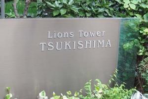 ライオンズタワー月島の看板